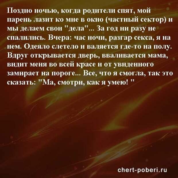 Самые смешные анекдоты ежедневная подборка chert-poberi-anekdoty-chert-poberi-anekdoty-40520603092020-10 картинка chert-poberi-anekdoty-40520603092020-10