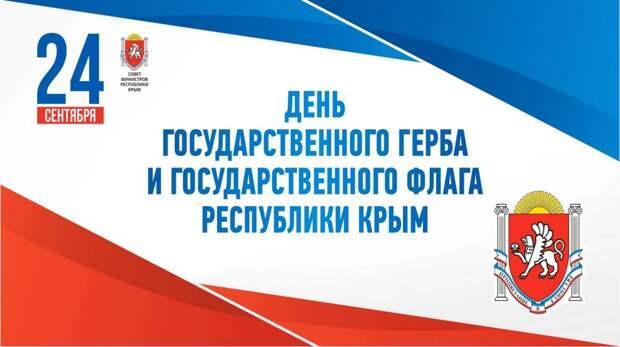 Поздравление главы администрации Черноморского района с Днем Государственного герба и Государственного флага Республики Крым
