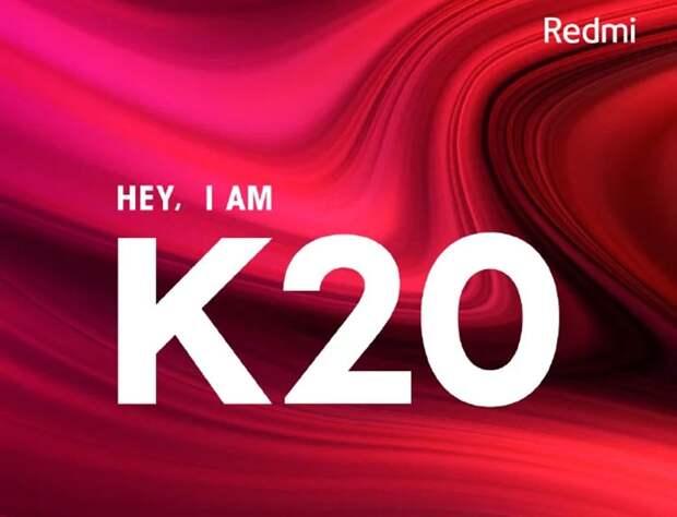 Официально: флагман Redmi называется K20 — буква K означает Killer (убийца)