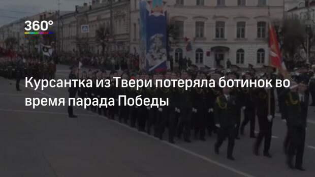 Курсантка из Твери потеряла ботинок во время парада Победы
