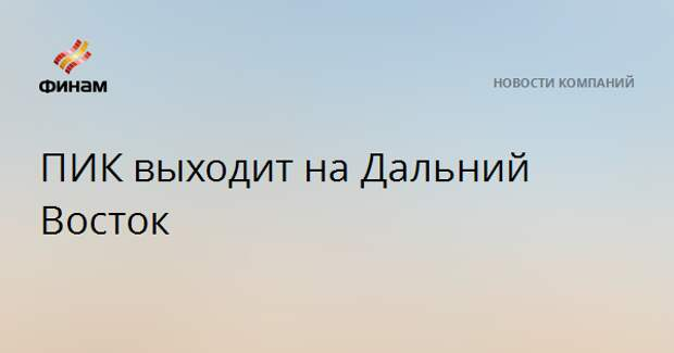 ПИК построит 17 разновысотных домов во Владивостоке