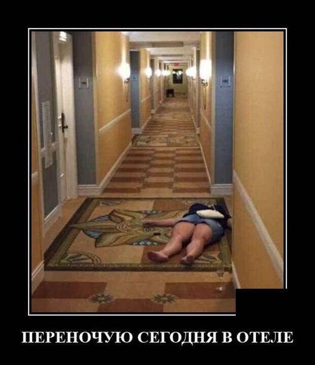 Демотиватор про гостиницы