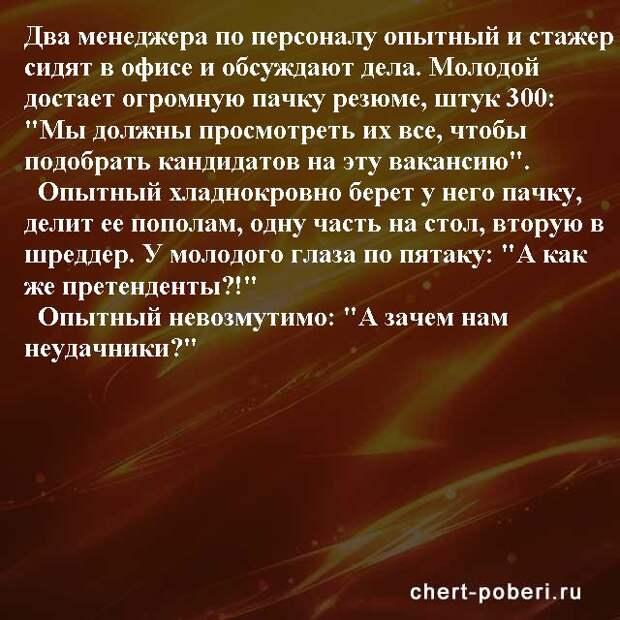 Самые смешные анекдоты ежедневная подборка chert-poberi-anekdoty-chert-poberi-anekdoty-16540230082020-12 картинка chert-poberi-anekdoty-16540230082020-12