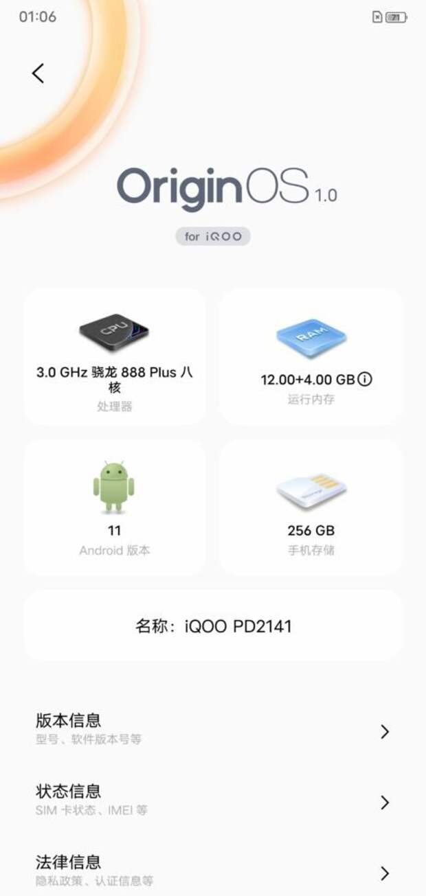 Смартфон Vivo iQOO 8 получит процессор Snapdragon 888 Plus