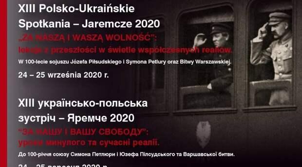 Польский реваншизм под видом евроинтеграции