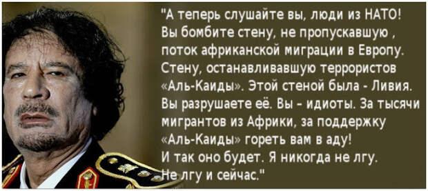 Пророчество Муаммара Каддафи. Европе угрожает «библейское переселение народов»