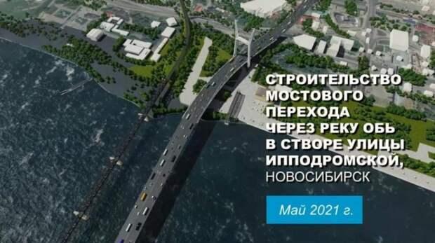 Мост через реку Обь вНовосибирске. Ход строительства май 2021 года