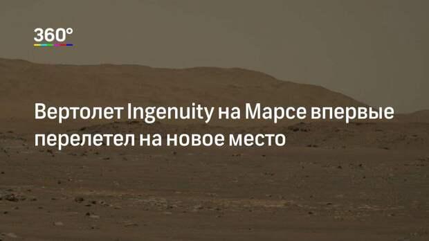 Вертолет Ingenuity на Марсе впервые перелетел на новое место