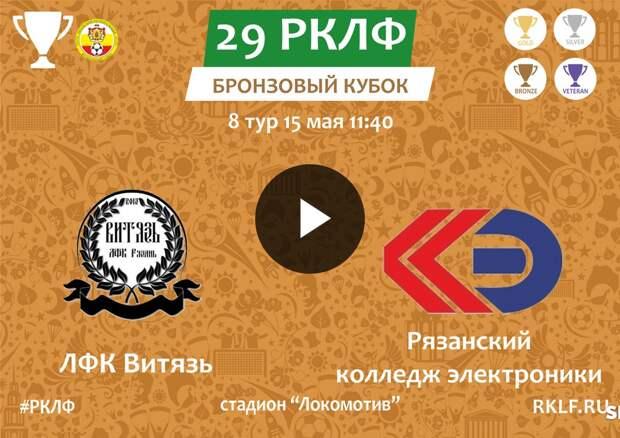 29 РКЛФ Бронзовый Кубок ЛФК Витязь - Рязанский колледж электроники 5:4