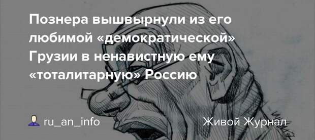 Познера вышвырнули из его любимой «демократической» Грузии в ненавистную ему  «тоталитарную» Россию