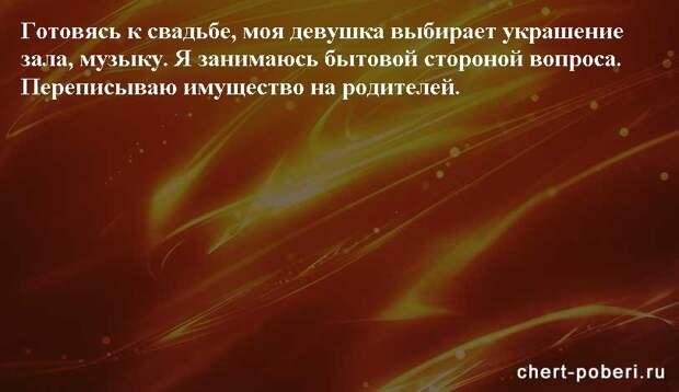 Самые смешные анекдоты ежедневная подборка №chert-poberi-anekdoty-06040424072020