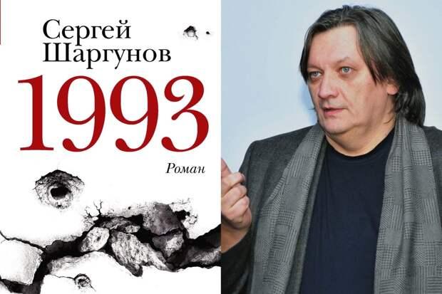 Александр Велединский экранизирует роман Сергея Шаргунова «1993»