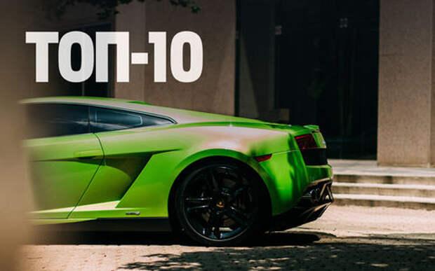 10 самых быстрых и дорогих авто мира, которые можно взять на прокат