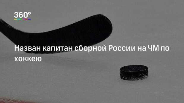Назван капитан сборной России на ЧМ по хоккею