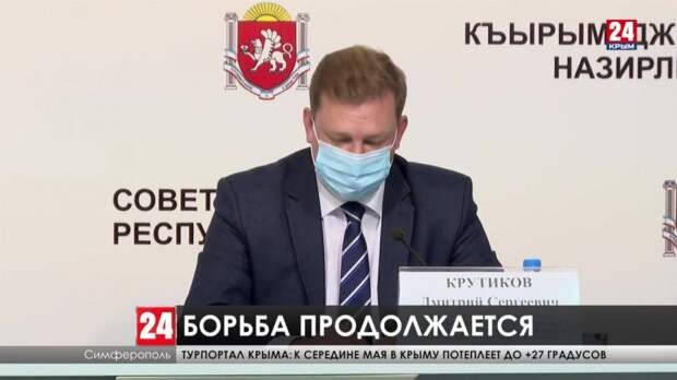 712 новых случаев COVID-19 зарегистрировали в Крыму за прошедшие семь дней