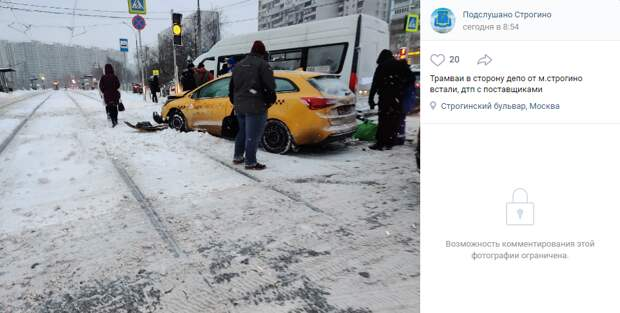 Авария с участием такси и маршрутки остановила трамваи в Строгине
