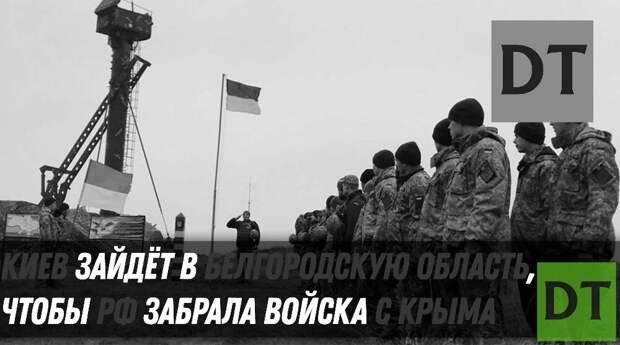 Мы зайдём в Белгородскую область, чтобы РФ забрала войска с Крыма — украинский аналитик Кухар
