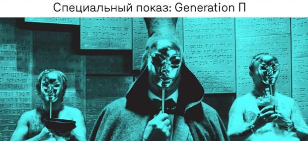В «Спутнике» покажут экранизацию культового романа Пелевина