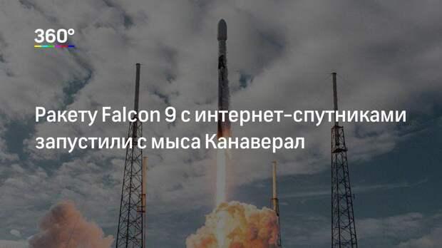 Ракету Falcon 9 с интернет-спутниками запустили с мыса Канаверал