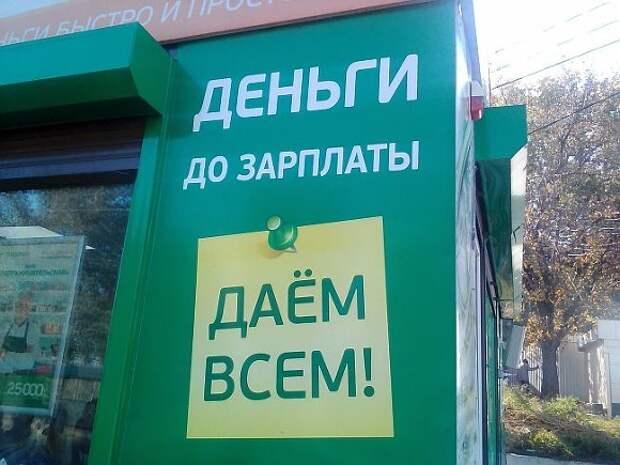В России заметно сократилось количество выданных микрозаймов