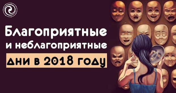 Благоприятные и неблагоприятные дни в 2018 году