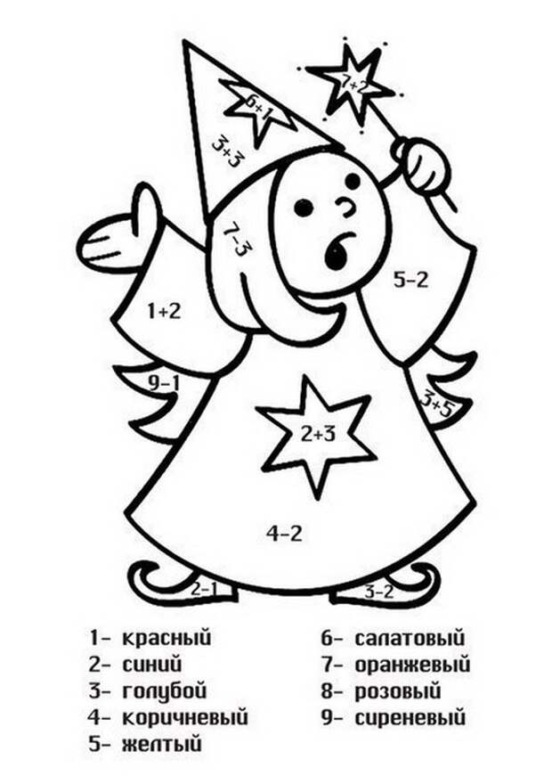 Детский мир. Математические раскраски