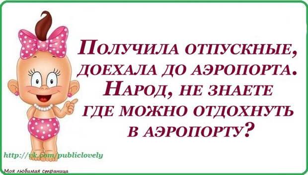 1399864413_frazochki-12 (604x345, 175Kb)