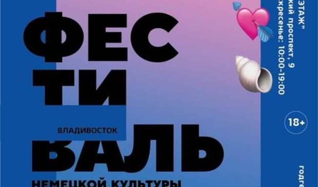 Главное— неоставлять следов: воВладивостоке стартует фестиваль немецкой культуры