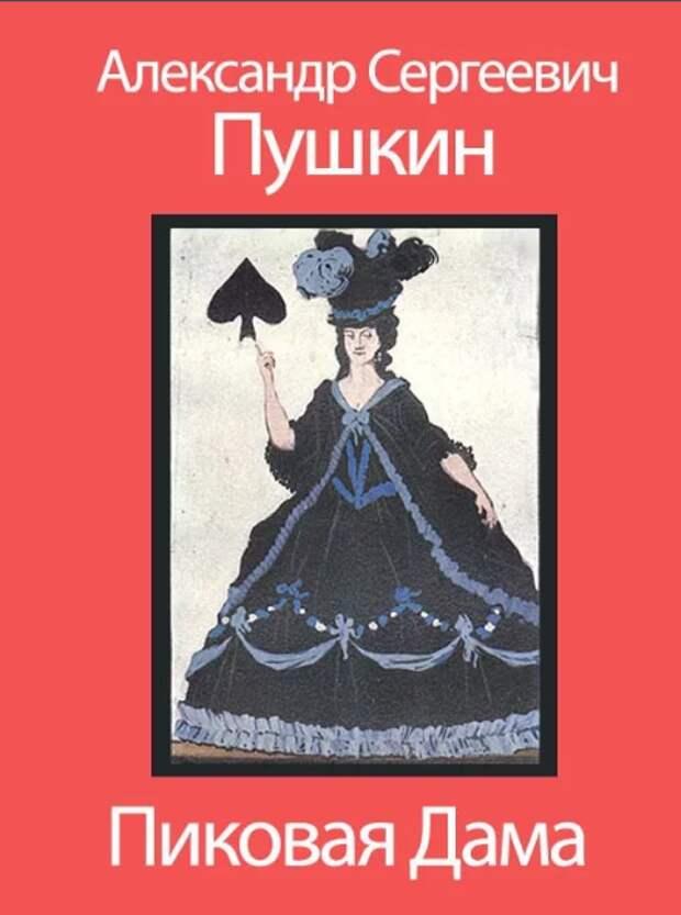 Пушкин Пиковая дама