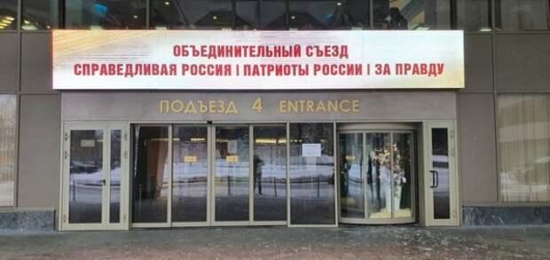 Социалистическая политическая партия «Справедливая Россия — Патриоты — За Правду»