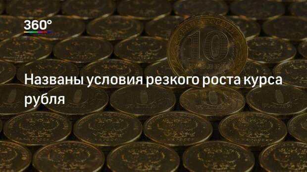 Названы условия резкого роста курса рубля