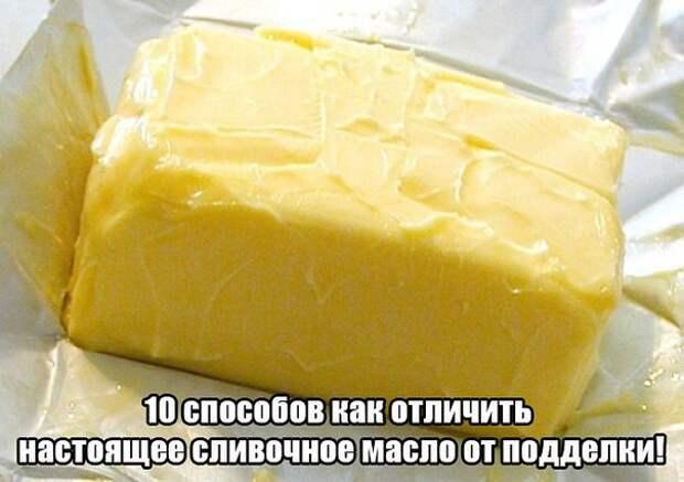 Найдите 10 отличий: как отличить натуральное сливочное масло от подделки