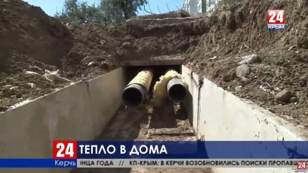 В Керчи меняют километры изношенных труб отопления