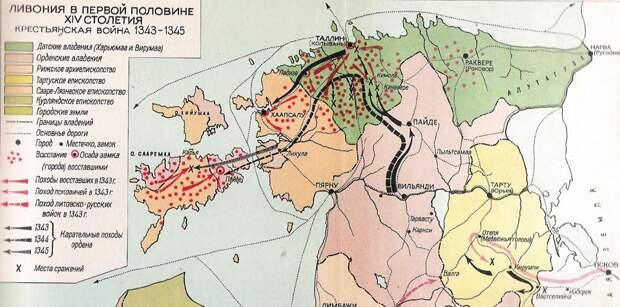 Эстонское восстание 1343 года.