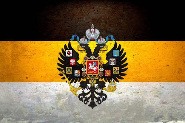 Российский имперский флаг: символ, который так и не стал государственным