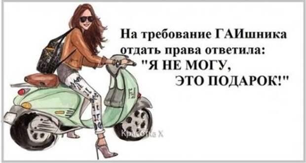 Прикольные картинки с цитатами про женщин