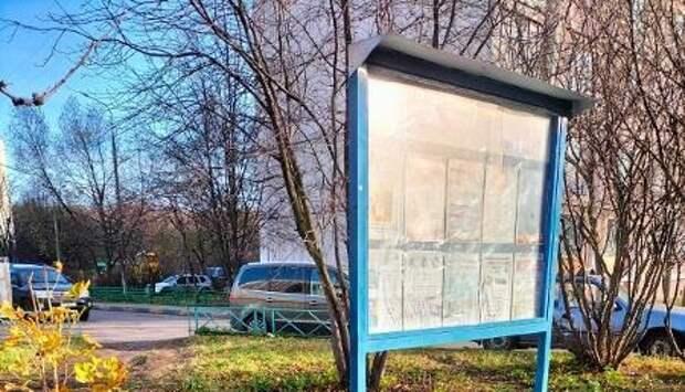 Во дворе дома на Алтуфьевском отремонтировали информационный щит