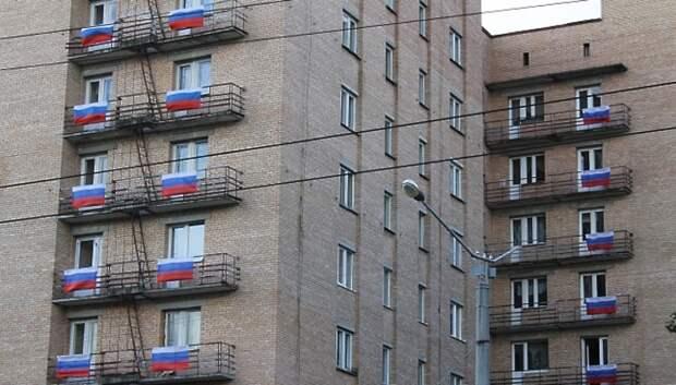 Жителям Подольска предложили украсить свои балконы российским триколором 9 Мая