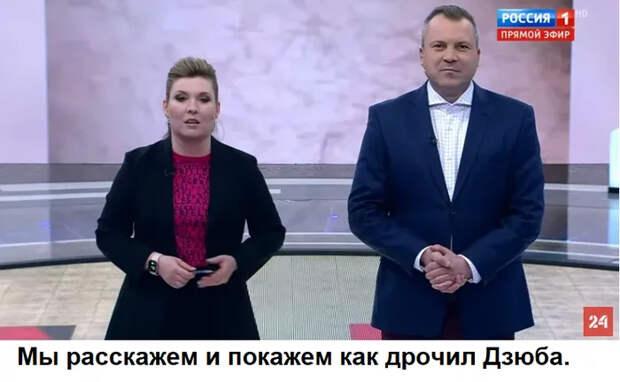 У Дзюбы есть шанс подзаработать на своем видео Видео, Мастурбация, Артем Дзюба, Компромат, Канал Россия 1