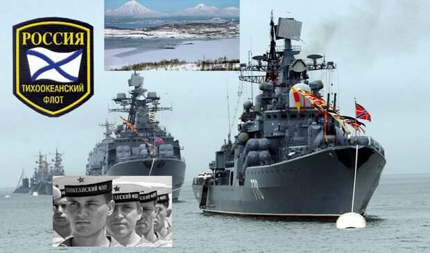 Тихоокеанский флот празднует 290-летие