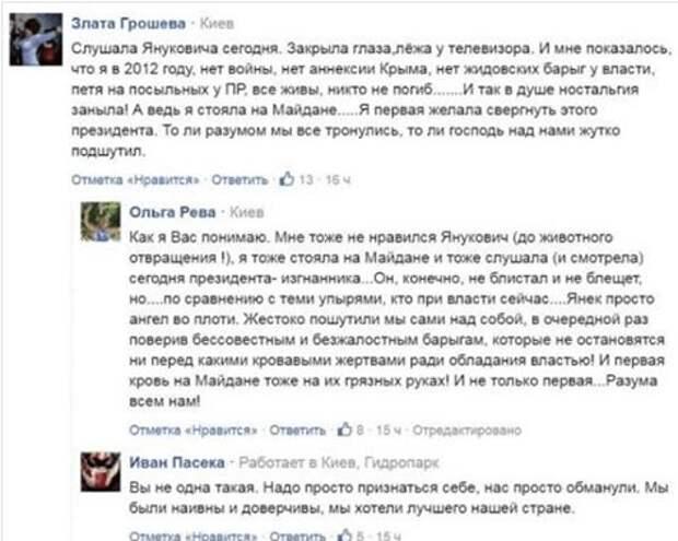 Прозрение: Украинцы послушали Януковича и вспомнили, как было хорошо при нём