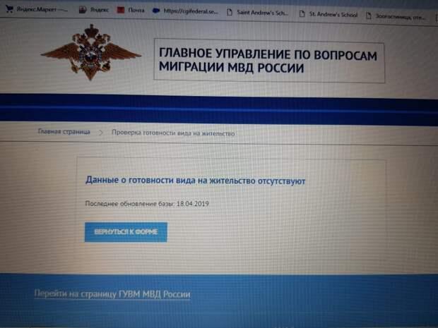 Готовность вида на жительство РФ в ГУВМ МВД: как проверить онлайн, лично