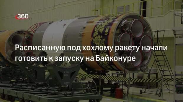 Роскосмос сообщил о начале подготовки к запуску ракеты с космическим грузовиком «Прогресс»