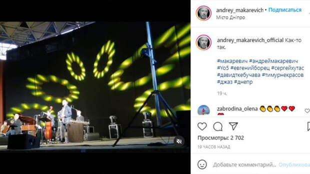Андрею Макаревичу посоветовали остаться на Украине после гастролей