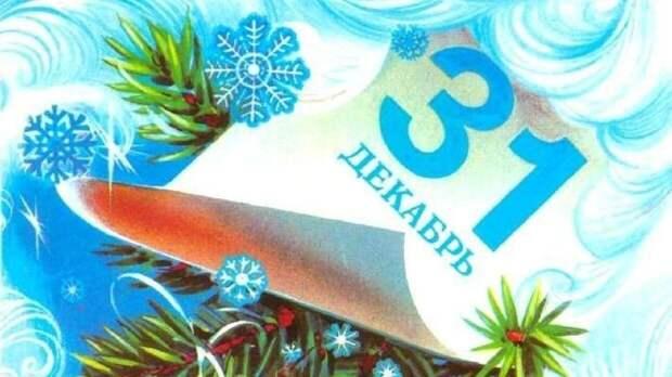 Минтруд может сделать 31 декабря выходным днем на постоянной основе