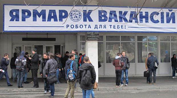 Безработица и депопуляция: факторы социального кризиса в Украине