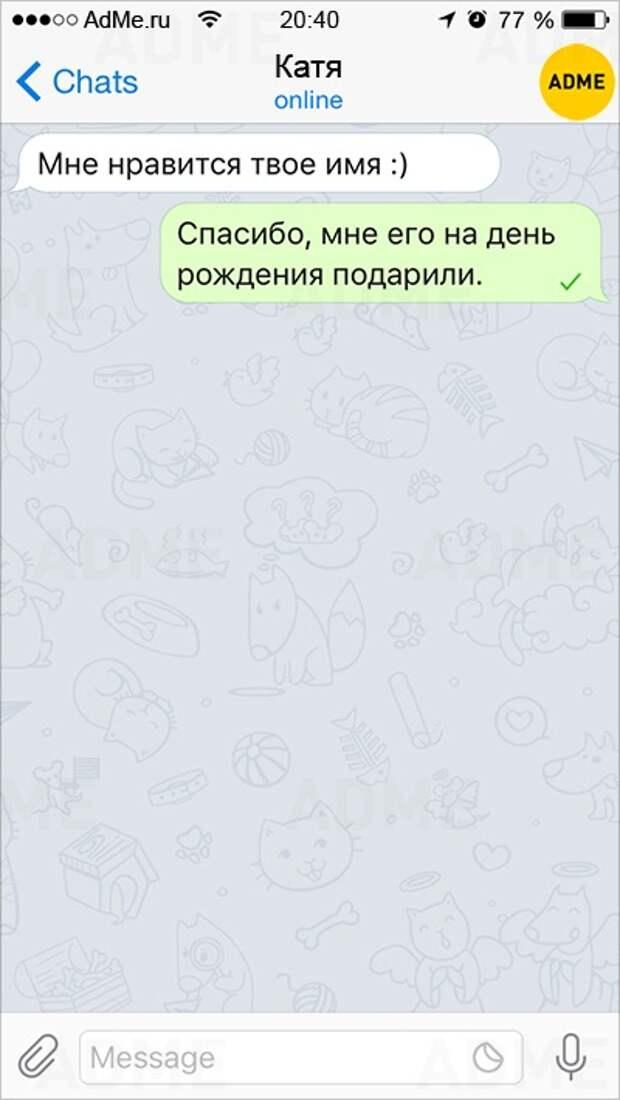 12 СМС от людей, которые совсем не настроены на флирт