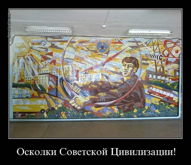 Отчего погибла советская цивилизация