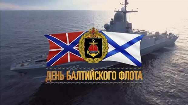 День Балтийского флота ВМФ России 18 мая 2021