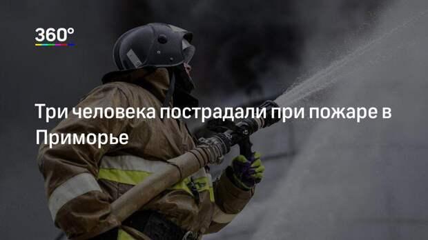 Три человека пострадали при пожаре в Приморье